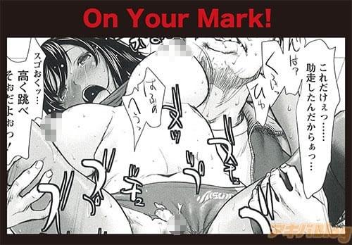 さいだ一明 「まんぐり♥ごしごし」 「On Your Mark!」